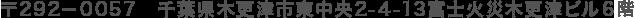〒292-0057 千葉県木更津市東中央2-4-13富士火災木更津ビル6F