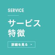 サービス特徴